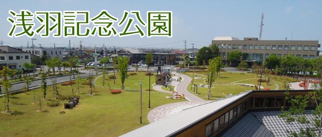 浅羽記念公園