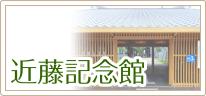 近藤記念館