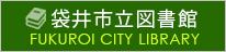袋井市立図書館