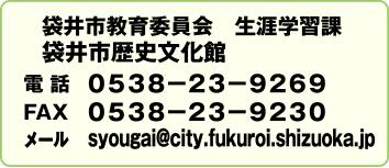 袋井市教育委員会 生涯学習課 袋井市歴史文化館