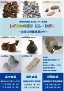 県埋蔵文化財センター巡回展 〔袋井会場〕【終了】