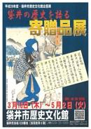 袋井の歴史を語る寄贈品展 【終了】
