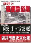 「袋井と軽便鉄道」展 【終了】