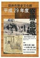 「平成29年度 寄贈品展」【終了】