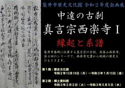 歴史文化館令和2年度企画展「中遠の古刹真言宗西楽寺Ⅰ 縁起と系譜」